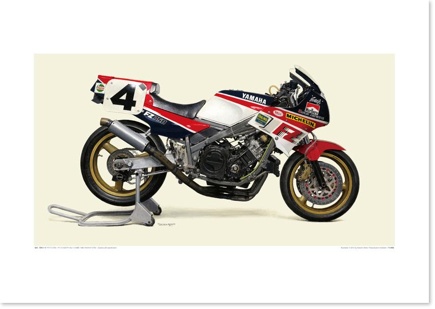 画像1: 1986 YAMAHA FZ750 (0U45) - Daytona200 winner