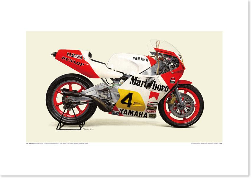 画像1: 1984 YAMAHA YZR500 (0W76) - Marlboro Yamaha Team Agostini
